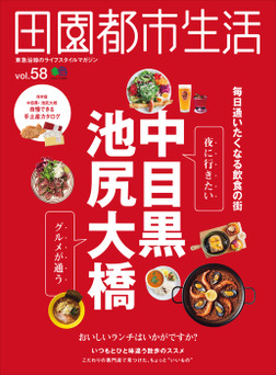 田園都市生活 Vol.58-電子書籍