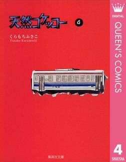 天然コケッコー 4-電子書籍