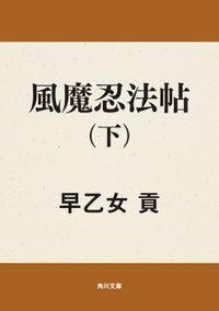 風魔忍法帖 (下)