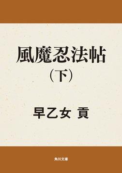 風魔忍法帖 (下)-電子書籍