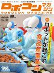 ROBOCON Magazine 2019年9月号