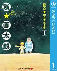 星の王子さま(ジャンプコミックスDIGITAL)