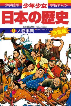 学習まんが 少年少女日本の歴史別巻1 人物事典 ―日本史で活躍した人びと―-電子書籍