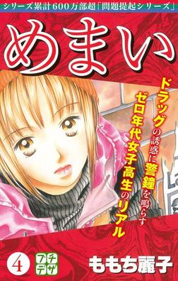 めまい プチデザ(4)-電子書籍