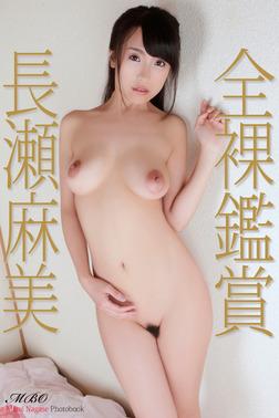 『全裸鑑賞』 長瀬麻美 デジタル写真集-電子書籍
