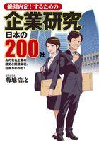 絶対内定!するための 企業研究 日本の200社