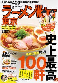 ラーメンWalker東京2021