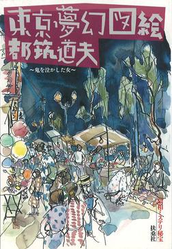 鬼を泣かした女~東京夢幻図絵~-電子書籍