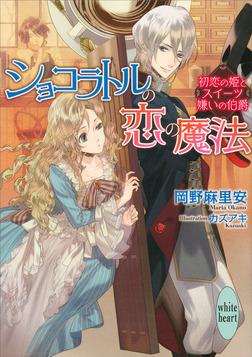 ショコラトルの恋の魔法 初恋の姫とスイーツ嫌いの伯爵-電子書籍