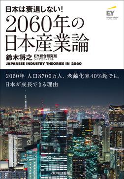2060年の日本産業論-電子書籍