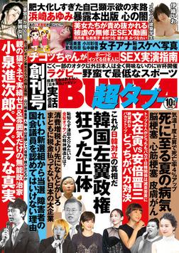 実話BUNKA超タブー 2019年10月号-電子書籍