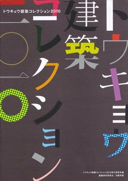 トウキョウ建築コレクション2010-電子書籍