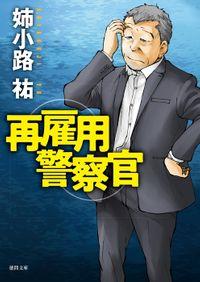 再雇用警察官(徳間文庫)