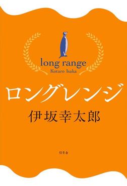 ロングレンジ-電子書籍