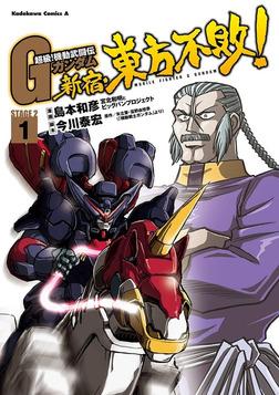超級!機動武闘伝Gガンダム 新宿・東方不敗!(1)-電子書籍
