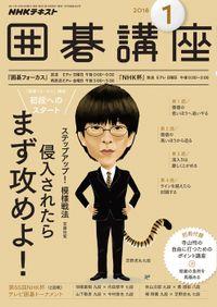 NHK 囲碁講座 2018年1月号