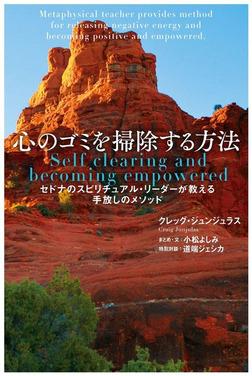 心のゴミを掃除する方法-電子書籍