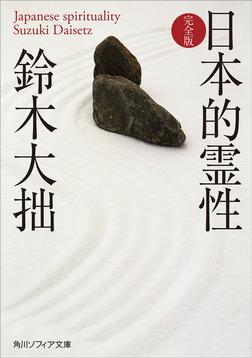 日本的霊性 完全版-電子書籍