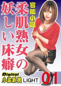 【官能小説】柔肌熟女の妖しい床癖01