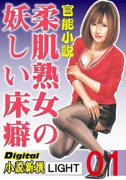 【官能小説】柔肌熟女の妖しい床癖01-電子書籍