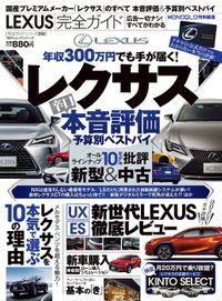 100%ムックシリーズ 完全ガイドシリーズ250 LEXUS完全ガイド