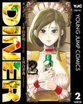 DINER ダイナー(ヤングジャンプコミックスDIGITAL)