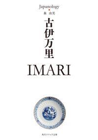 古伊万里 IMARI ジャパノロジー・コレクション