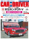 CARandDRIVER(カー・アンド・ドライバー)2018年11月号