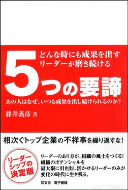 どんな時にも成果を出すリーダーが磨き続ける5つの要諦 ――あの人はなぜ、いつも成果を出し続けられるのか-電子書籍