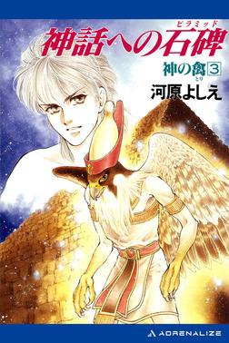 神の禽(3) 神話への石碑(ピラミッド)-電子書籍