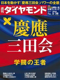 週刊ダイヤモンド 16年5月28日号