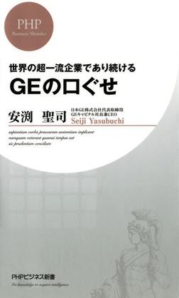 世界の超一流企業であり続ける GEの口ぐせ-電子書籍