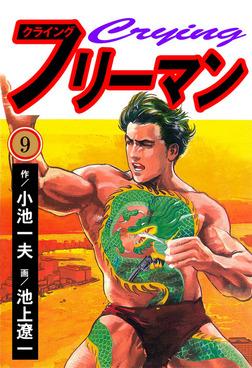 クライングフリーマン(9)-電子書籍