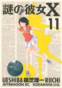 謎の彼女X(11)