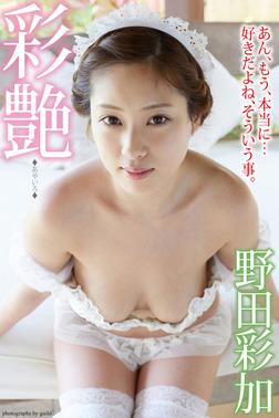 『彩艶』 野田彩加 デジタル写真集-電子書籍
