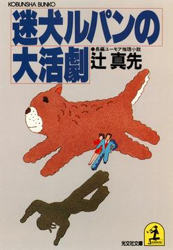 迷犬ルパンの大活劇-電子書籍