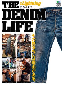 別冊Lightning Vol.114 ザ・デニムライフ -電子書籍