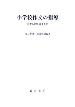 小学校作文の指導-電子書籍