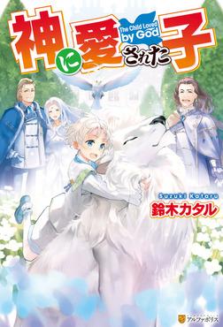 【SS付き】神に愛された子-電子書籍
