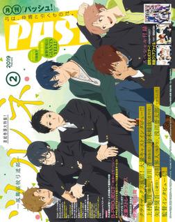 PASH! 2019年 02月号-電子書籍
