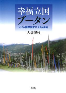 幸福立国ブータン : 小さな国際国家の大きな挑戦-電子書籍