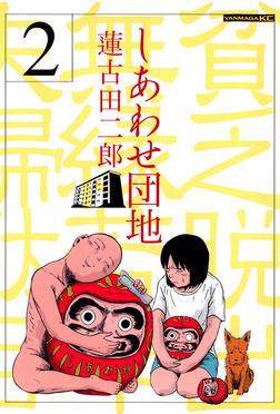 しあわせ団地(2)-電子書籍