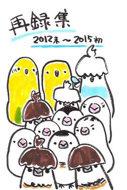 とりくさ他 再録集2012末〜2015初-電子書籍