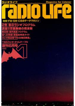 ラジオライフ 1980年 6月号-電子書籍