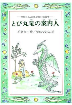 とび丸竜の案内人-電子書籍