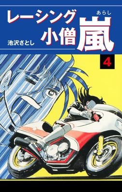 レーシング小僧 嵐(4)-電子書籍