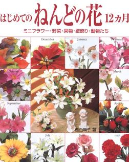 はじめてのねんどの花12カ月 ミニフラワー・野菜・果物・壁飾り・動物たち-電子書籍
