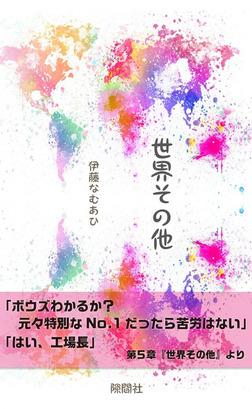 世界その他-電子書籍