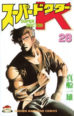 スーパードクターK(28)-電子書籍