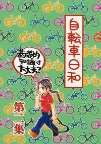 自転車日和 第ニ集